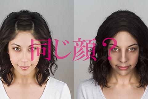 お顔は左右でまるで別人? そこには脳の状態が表れています