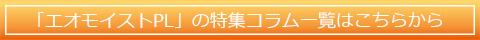 kiji_pltokushu_banner_01