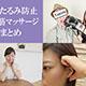 顔のたるみ防止!側頭筋をほぐす簡単マッサージの方法まとめ