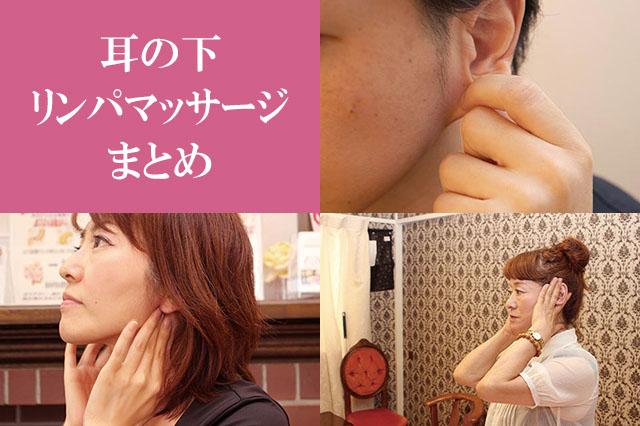 むくみに効く顔のリンパマッサージのやり方|耳の下のリンパ