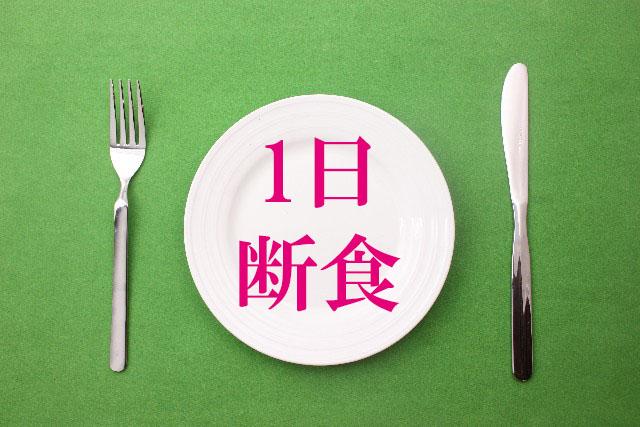 プチ断食のやり方!1日の流れ|朝食を抜き昼夕は健康食だけ