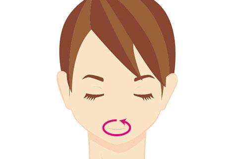 口角を上げる方法:口輪筋をゆるめる