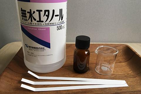 手作りアロマ香水の材料